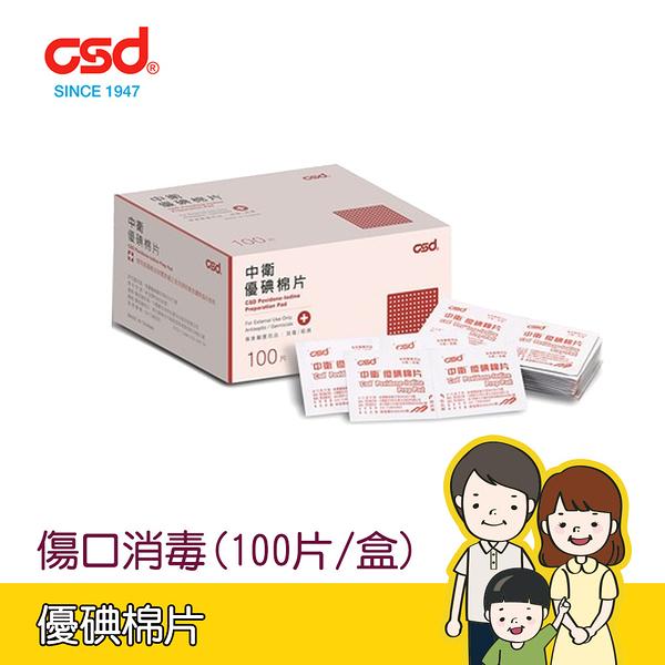 【中衛】優碘棉片 100片/盒