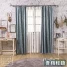 【訂製】客製化 窗簾 青梅稚趣 寬271~300 高50~200cm 台灣製 單片 可水洗 厚底窗簾