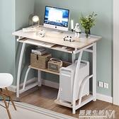 電腦桌台式家用簡易臥室學生書桌書架組合小型桌簡約省空間小桌子 遇见生活