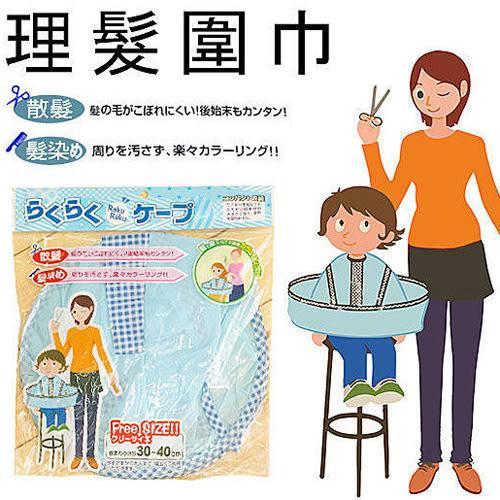 理染髮圍巾 / 理髮圍巾 / 大人兒童適用