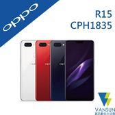 【贈LED隨身燈+觸控筆吊飾】OPPO R15 CPH1835 6.28 吋 128G 智慧型手機【葳訊數位生活館】