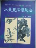 【書寶二手書T6/藝術_KLU】水墨畫描繪技法(水墨畫叢書)_王阿豪