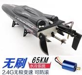 控船 超大型無刷高速飛艇高速遙控船賽艇模型水冷成人男孩充電動玩具船【快速出】