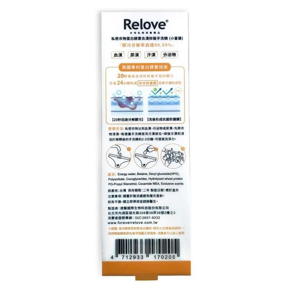 Relove-秘淨私密衣物蛋白酵素去漬抑菌手洗精-小蒼蘭 220ml