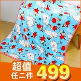《限量!》 嚕嚕米 MOOMIN 正版 法蘭絨毯 毯子 保暖 刷毛毯 披肩毯 冷氣毯 被子 B16761