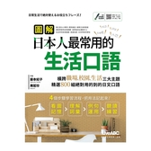 圖解日本人最常用的生活口語(MP3下載版)