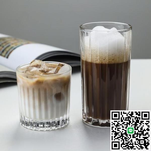 2個裝 拿鐵冰咖啡杯冷萃摩卡古典復古家用條紋玻璃杯子【海闊天空】