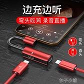 蘋果7耳機轉接頭iphone7plus手機二合一xs轉換頭7p充電x轉接線8p分線器 【全館免運】