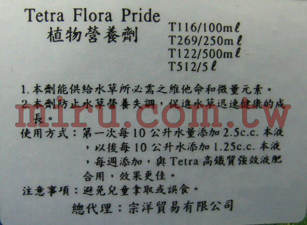 【西高地水族坊】德國Tetra 植物營養劑,水草液肥(100ml)
