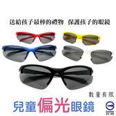 MIT 兒童偏光太陽眼鏡 抗UV400 保護眼睛 檢驗合格