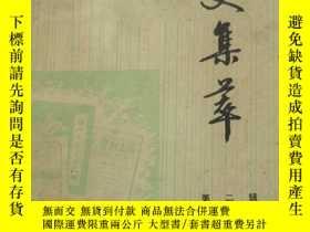 二手書博民逛書店罕見文史集萃(第二輯)Y11468 中國文史出版社 中國文史出版