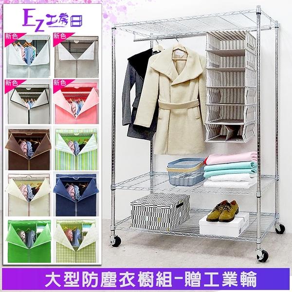122x46x180大型防塵衣櫥(贈工業輪) 組裝衣櫥 衣櫃 簡約現代 經濟型 宿舍 掛衣架 防塵衣櫥 鐵架衣櫥