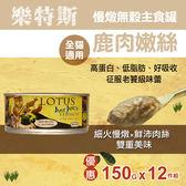【毛麻吉寵物舖】LOTUS樂特斯 慢燉嫩絲主食罐 鹿肉口味 全貓配方 150g-12件組 貓罐 罐頭