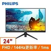 PHILIPS 飛利浦 24型 IPS FHD 144Hz 低藍光不閃屏 電競螢幕顯示器 242M8