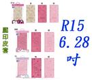 88柑仔店~OPPO R15 正版 Hello Kitty 美樂蒂 雙子星 6.28吋可立式摺疊翻蓋側翻皮套保護套