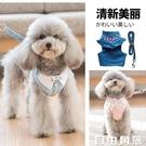 小狗牽引繩狗背心式胸背帶狗錬子遛狗繩子泰迪小型犬貓寵物用品  自由角落