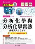 分析化學與分析化學實驗升學寶典2019年版(含解析本)化工群-升科大四技