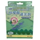 元山超微粒檸檬酸清洗劑 YS-885(食品級檸檬酸)