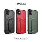 SULADA Apple iPhone 12 mini 卡酷保護套 可插卡 指環支架 可立 保護套 手機套