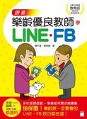 跟著樂齡優良教師學 LINE‧FB 3C