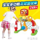 英紛多功能寶寶運動場益智健身玩具室內足球籃球架兒童球類玩具igo摩可美家