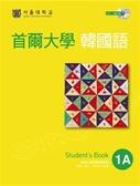首爾大學韓國語:1A(雙光碟版:1互動光碟+1MP3)