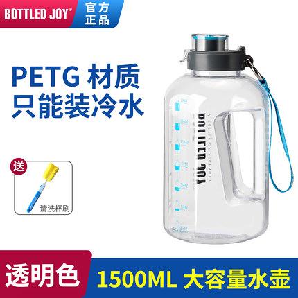bottled joy大容量運動健身水壺便攜太空杯水瓶2000ml噸噸桶水杯 「夢幻小鎮」