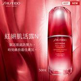 資生堂 Shiseido 紅妍肌活露N 50ml 換季保養 保濕潤澤 活膚透亮 延緩肌膚老化 SP嚴選家