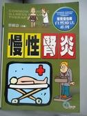 【書寶二手書T9/醫療_NCL】慢性腎炎_蔡樹濤