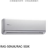 【南紡購物中心】日立【RAS-50NJK/RAC-50JK】變頻分離式冷氣8坪