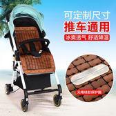 嬰兒手推車涼席餐椅竹蓆傘車高景觀通用墊子夏季透氣【雙十一全館打骨折】