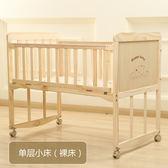 兒童床實木無漆寶寶床多功能bb新生兒童拼接大床搖床搖籃兒童床【快速出貨】