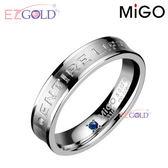 MiGO鋼飾♥一生一世♥鋼飾鑽石戒指(男)