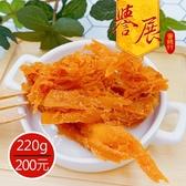 【譽展蜜餞】牛腱絲 220g/200元