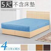 Homelike 麗緻5尺床組-雙人(白橡木紋)