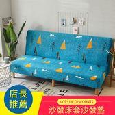 沙發罩折疊沙發床套沙發墊萬能全包無扶手雙人1.5三人1.8m彈力沙發套子【博雅生活館】