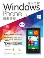 二手書博民逛書店 《深入了解Windows Phone遊戲開發》 R2Y ISBN:9789863793014│高雪松