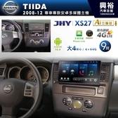 【JHY】2008~12年NISSAN TIIDA專用9吋XS27系列安卓機*Phone Link+送1年4G上網*大4核心4+64