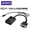 【Sound Amazing】UPMOST 登昌恆 VC311 VGA to HDMI轉換器