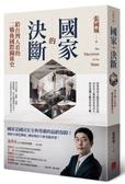 國家的決斷:給台灣人看的二戰後國際關係史【城邦讀書花園】