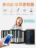 諾艾電子軟手卷式鋼琴88鍵盤加厚版成人折疊簡易便攜式移動中秋好康特惠