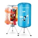 烘乾衣架 烘干機家用速干衣柜嬰兒烘衣機干衣機小型衣物哄風干衣架衣服