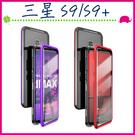 三星 Galaxy S9 S9+ 雙面玻璃背蓋 萬磁王手機套 磁吸殼 透明保護套 全包邊手機殼 金屬邊框保護殼