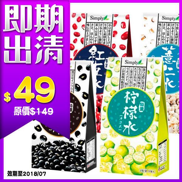 SIMPLY 高倍濃縮嚴選紅豆水(特濃) / 薏仁水(山藥)/檸檬水/黑豆水 2gx15包☆巴黎草莓☆