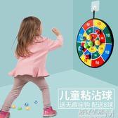 投擲運動飛鏢盤黏黏球類玩具親子戶外運動室內吸盤粘粘球 WD 遇見生活