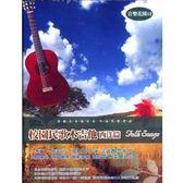 音樂花園-校園民歌木吉他(西洋篇)CD (10片裝)