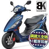 【買車抽鐵三角】New Nex 125 六期噴射 送A1藍芽耳機 鋼鐵大全險(UT125X1)台鈴Suzuki