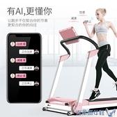 KUS跑步機家用款N7靜音迷你折疊簡易電動小型室內走步健身平板女 MKS快速出貨