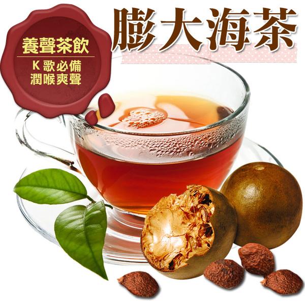 彭大海茶 花草茶 茶包 茶葉 保護喉嚨的最佳飲品 1包(20小包)  【正心堂】