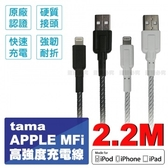 [富廉網] 【tama】TIH42LTO22W 高強度充電線 Apple MFi 原廠認證 2.2M 黑/白